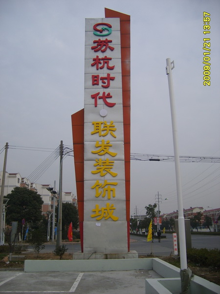 跨塘苏杭时代精神堡垒